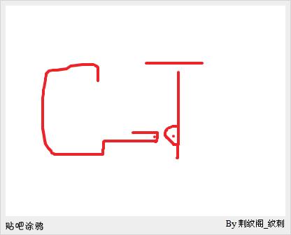 单个字母纹身_字母纹身_字母纹身图案_鹊桥吧