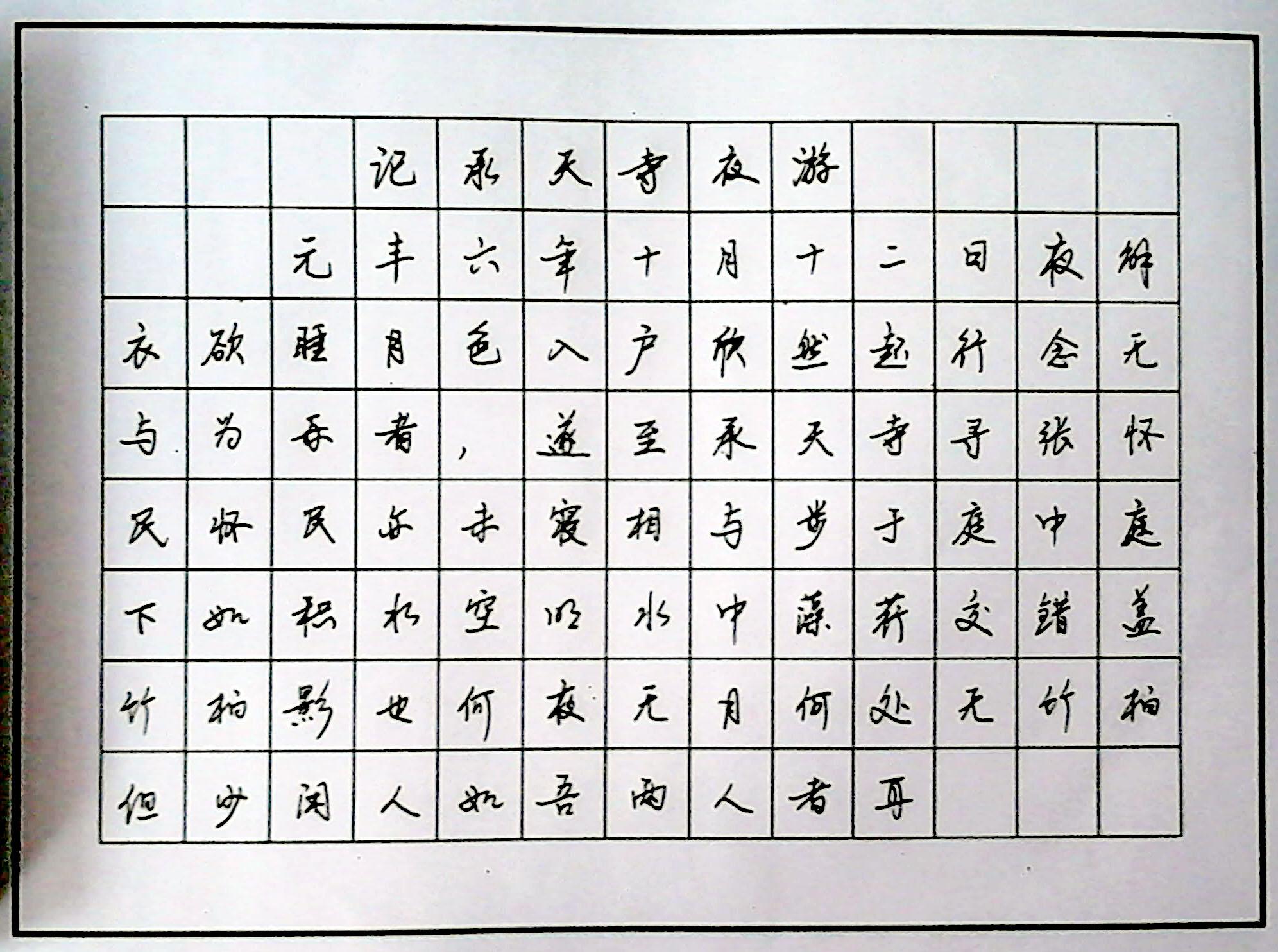 钢笔字古诗楷书字帖分享展示图片
