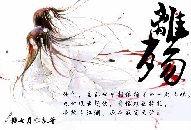 《离殇》樱七月_【原创小说|言情小说】_晋江文学城