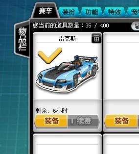 看看啊 500幸运币的a车 有图 qq飞车吧 贴吧 高清图片