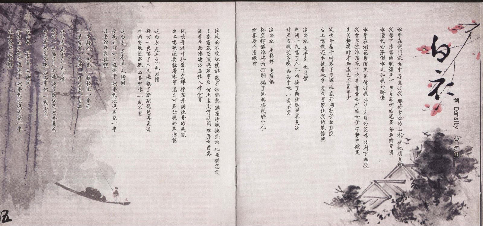 【祁师风采】河图,墨明棋妙图片