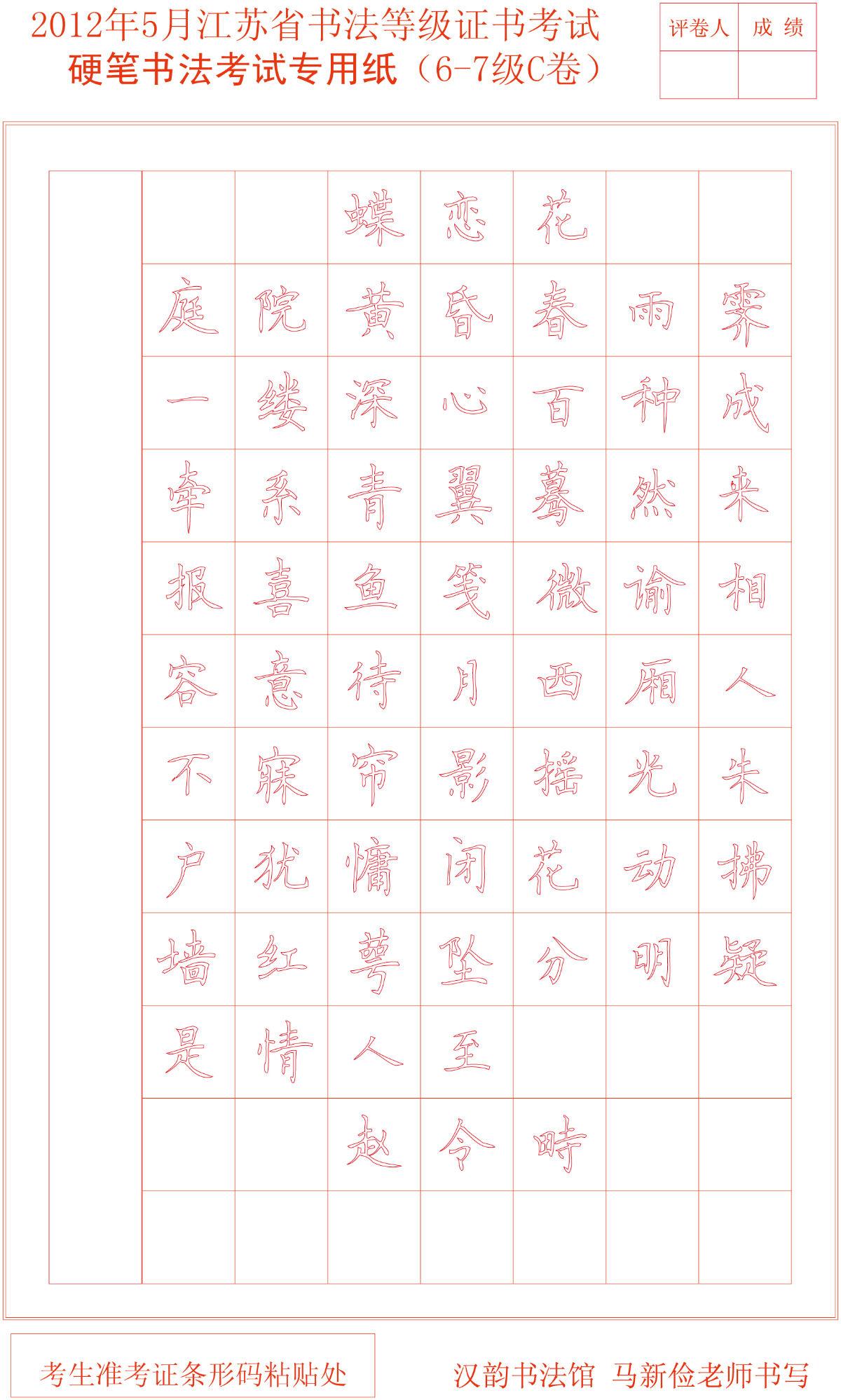 江苏省书法考级指导图片