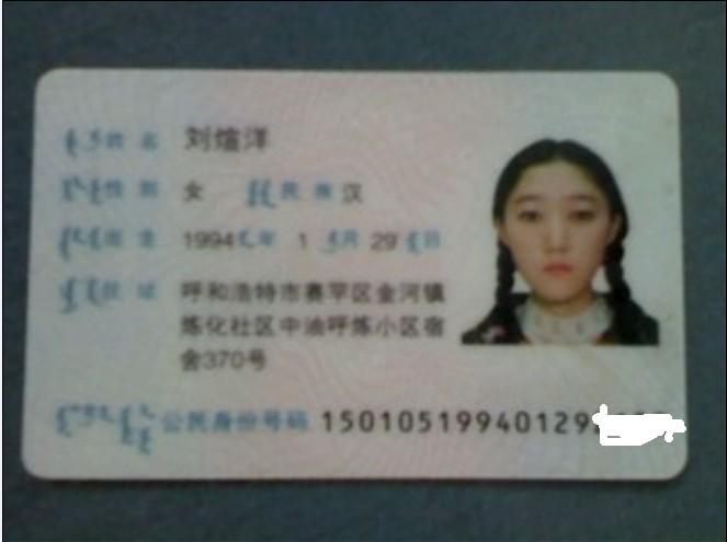 前天捡到一张身份证 女