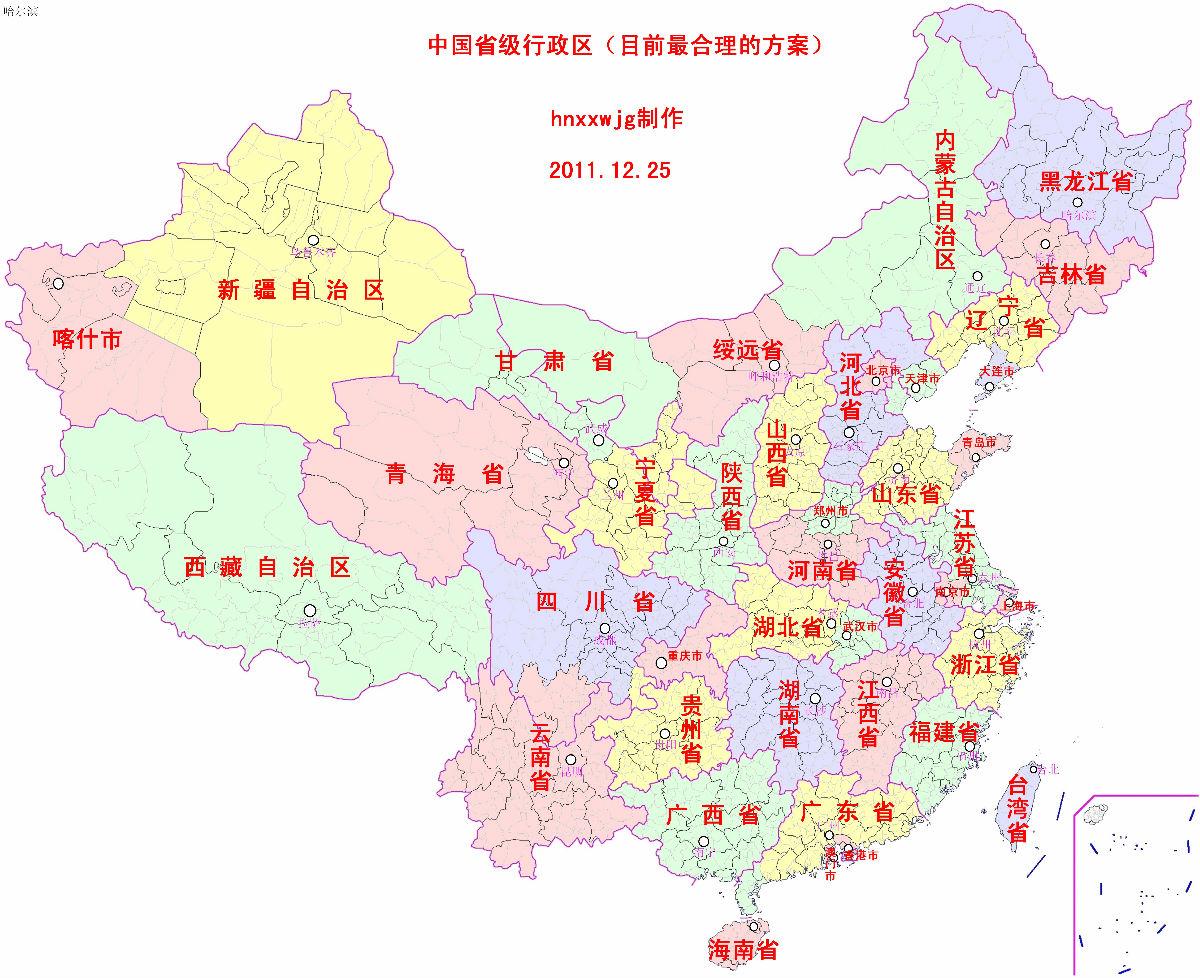 中国省级行政区划(目前最合理的)图图片