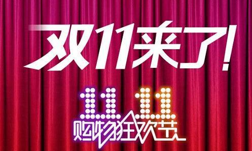 """《莲花山润生堂》润生茶【养生茶】双十一狂欢节"""""""