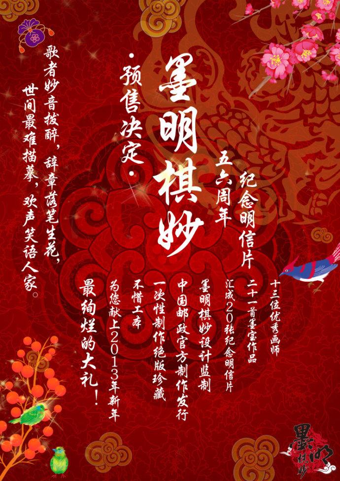 【白衣河图】墨明棋妙五六周年纪念明信片新鲜出炉了图片