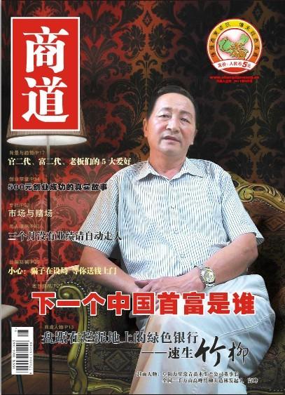 《商道》杂志是中国第一本有人文关怀意义的实用商业财经...