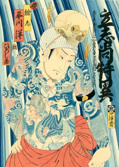 日本三巴刺青 浮世绘手稿图片