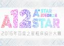2017 Astar