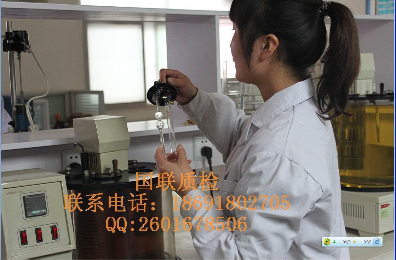 油品分析检测提供国家认可报告图片