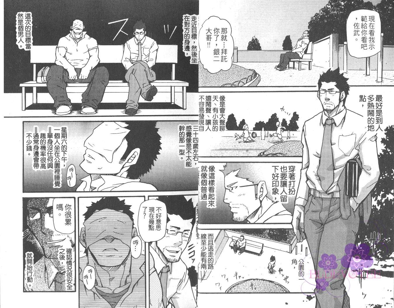动漫肌肉男松武 7262图片网
