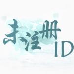 未注册id