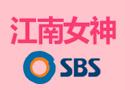 SBS旗下购物网站