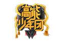 《高能少年团》官网