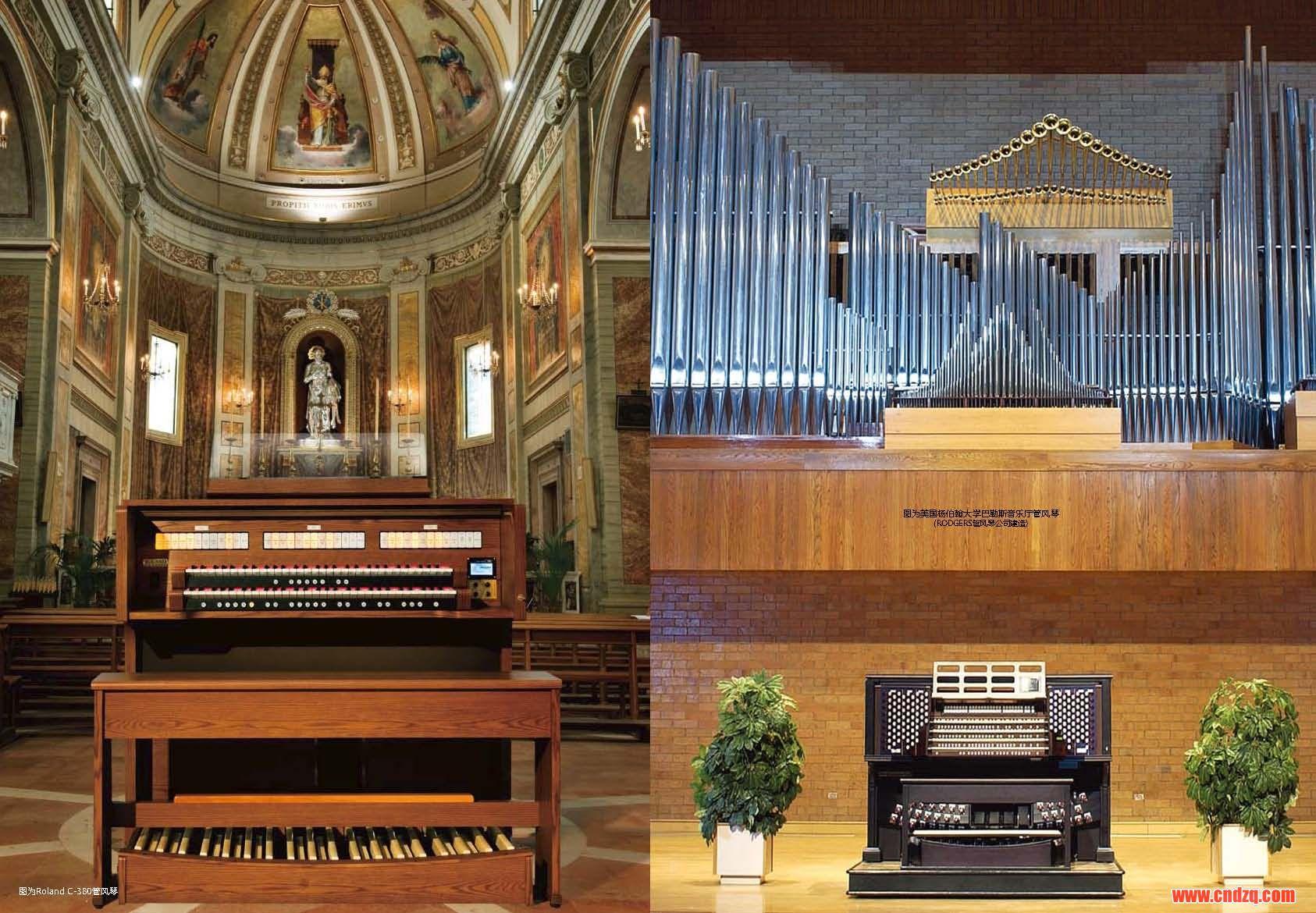 《管风琴演奏艺术》由中央音乐学院出版社隆重出版图片