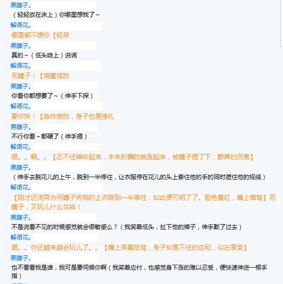 【语c群】黑花剧场=v=