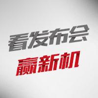 荣耀V9与荣耀8青春版发布会,速来赢新机