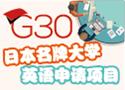 日本官方留学项目