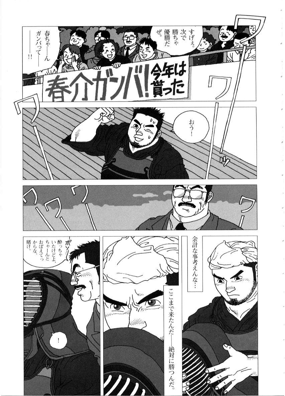 五郎松武_