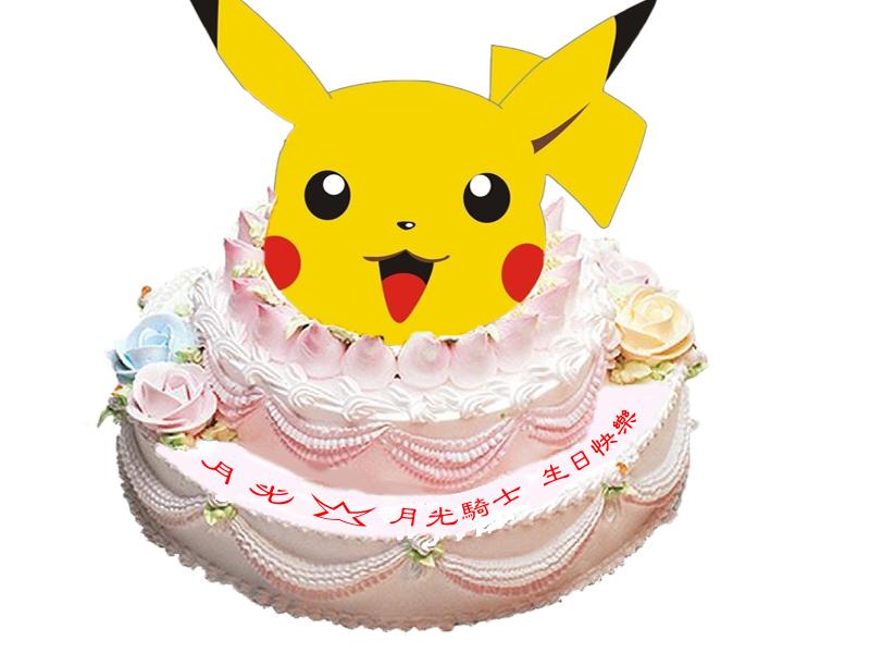 蛋糕做好了( 生日快乐 )