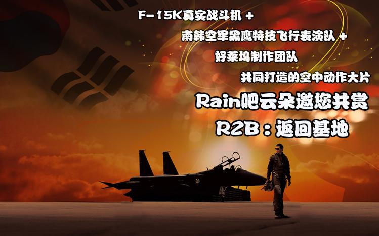 r2返回基地