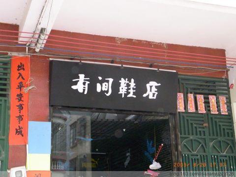 富有创意的店名招牌.你懂的图片
