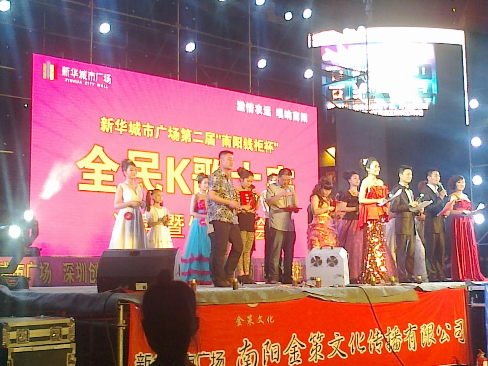 新华城市广场全民k歌大赛图片