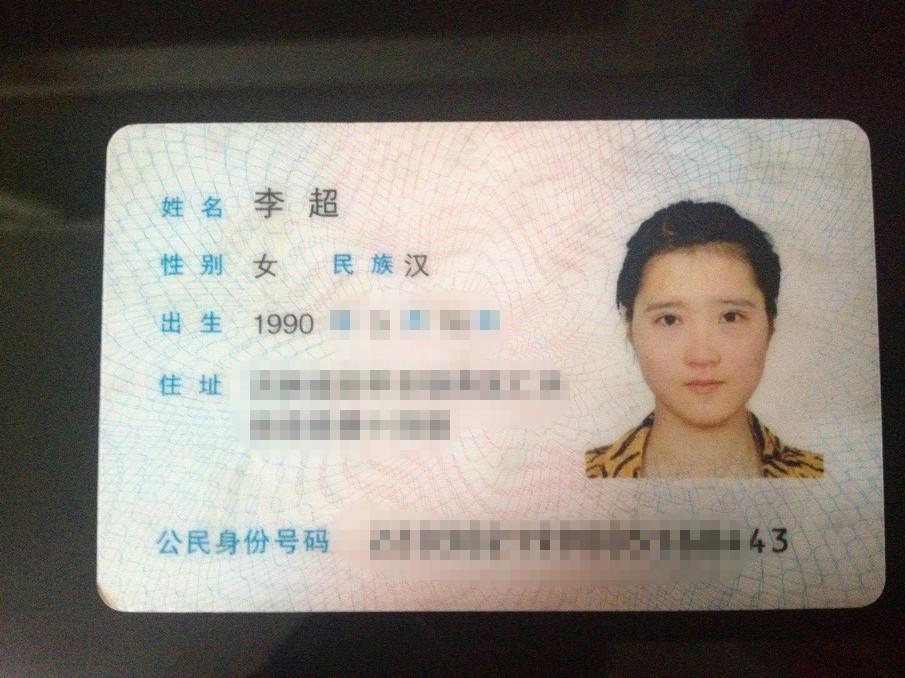 地直街附近拣一身份证:李超
