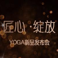 【匠心绽放】助力YOGA新品发布会