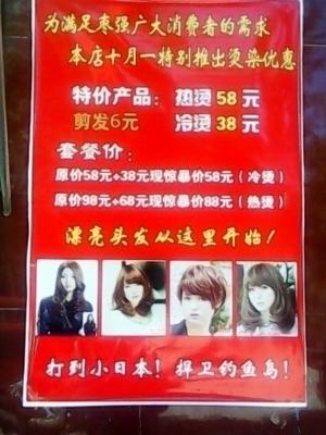 美发 店 活动 海报 2013图片