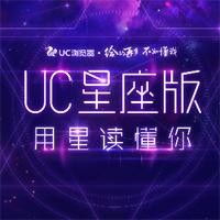 UC浏览器星座版上线啦!