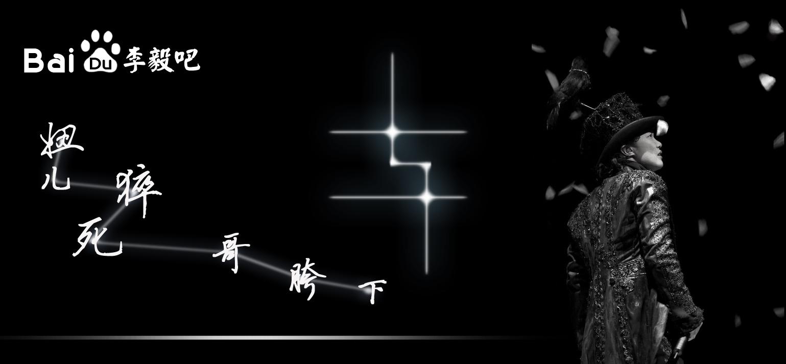 关于陈奕迅好看的纹身分享展示图片