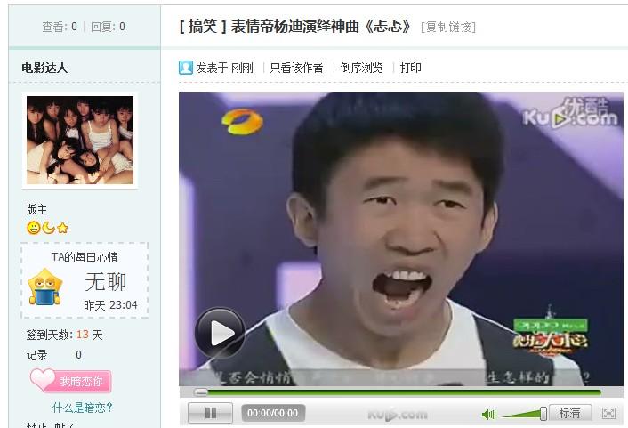 表情帝杨迪演绎神曲《忐忑》图片