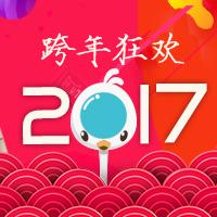 【元旦狂欢趴】2017礼物撩,鹅粉快上车