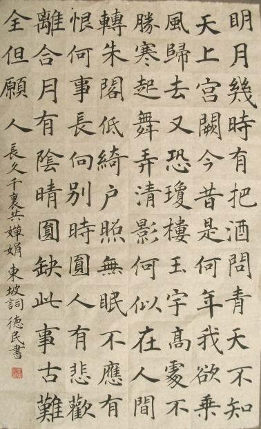 一则有关苏轼词学观的词话辨析图片