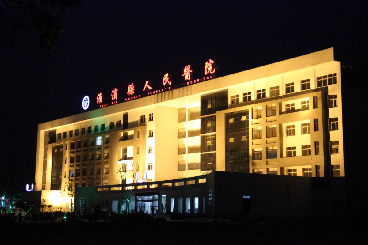 信阳淮滨县人民医院检验科医生自私收费—没单据钱去哪了