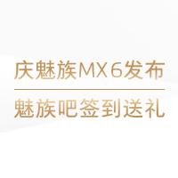 庆魅族 MX6发布,魅吧签到送壕礼!