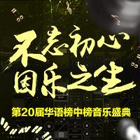 康佳第20届华语榜中榜音乐盛典即将登场