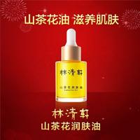 【新年福利】林清轩新年福利上线给你温暖!