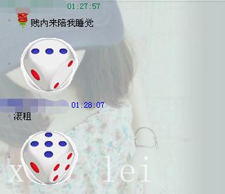 就是呢 手机上的qq 添加大表情 就与这个骰子~输了真心图片
