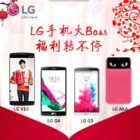 LG手机大BOSS  福利转不停