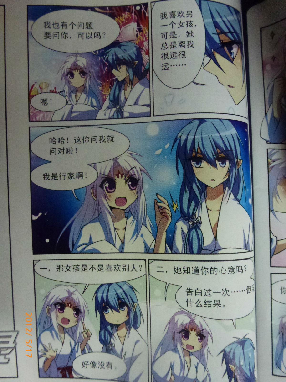 【漫画】三眼哮天录 46