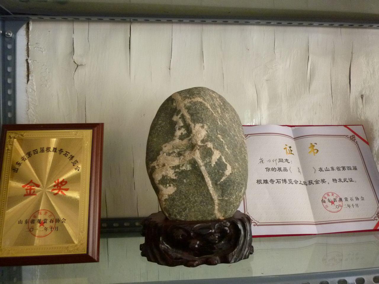 泰山奇石作品金奖_泰山奇石作品金奖设计