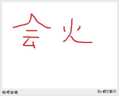 【新闻】2012阴曹地府春节联欢晚会节目单图片