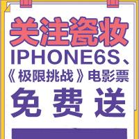 """关注""""瓷妆""""iphone6s、极限挑战票"""
