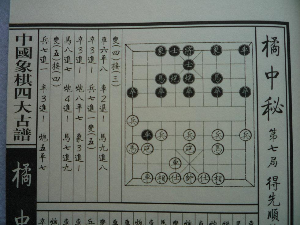 中国象棋四大古谱图片