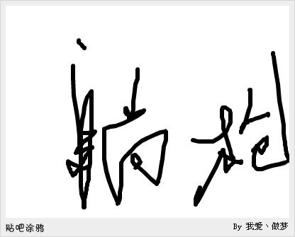 折翼的天使手绘纹身分享展示图片