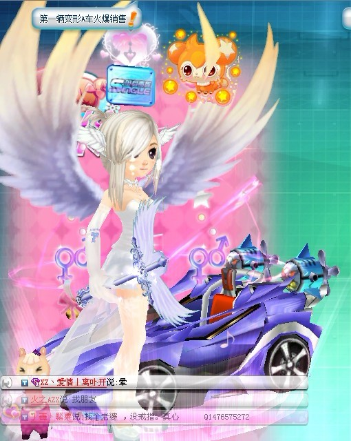 飞车天使之翼图片 qq飞车黄金天使之翼 qq飞车天使之翼手杖高清图片