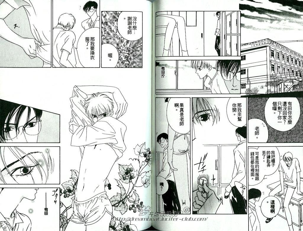 【漫画】热情视线 作:东城亚美
