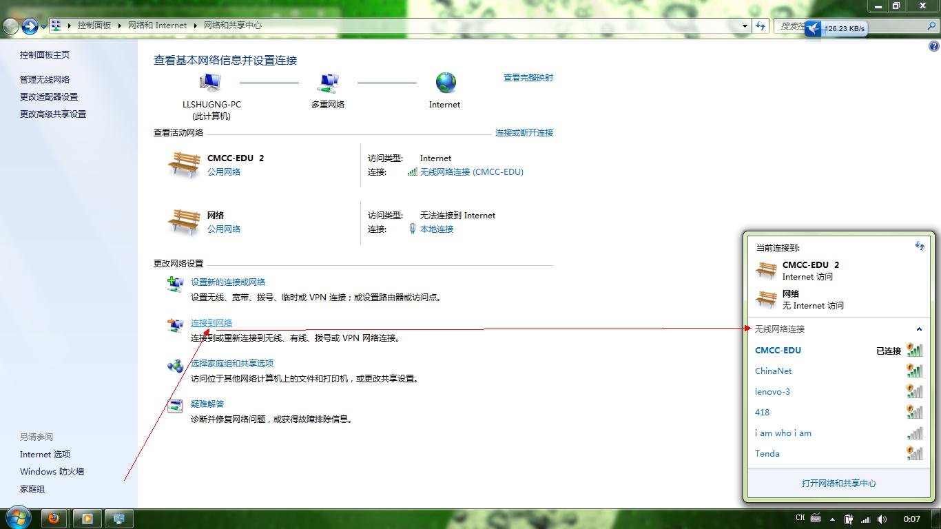 【求助】 win7 无线网络图标不见了!图片